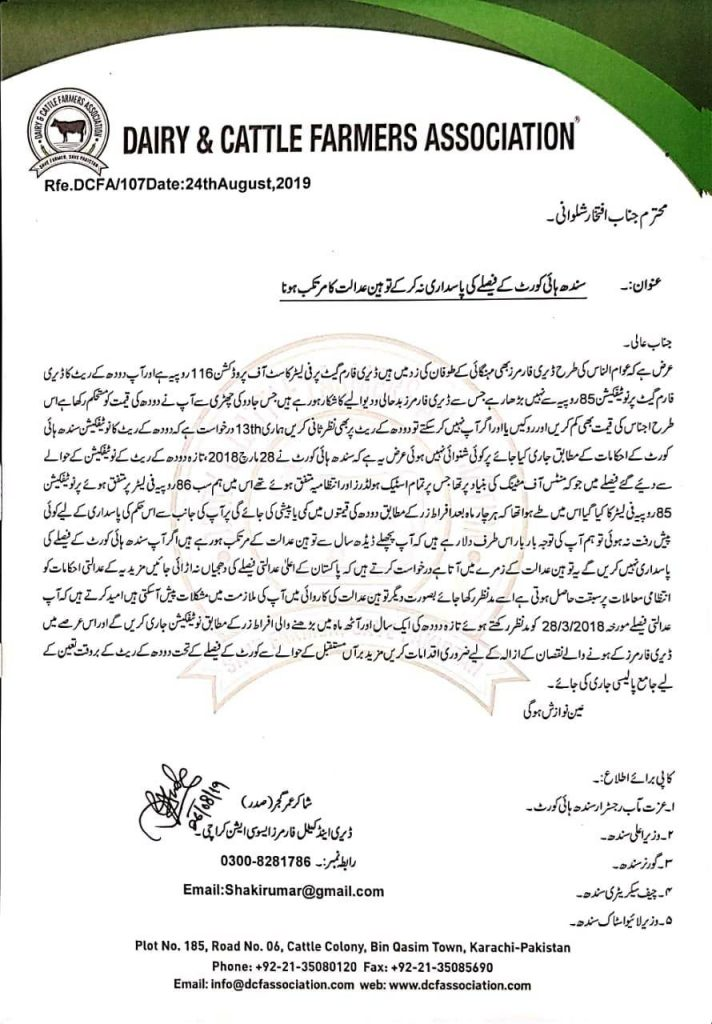Karachi Milk Rate Commissioner