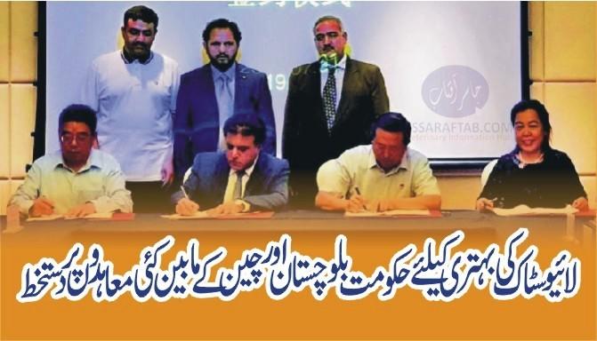 Development of livestock in Balochistan