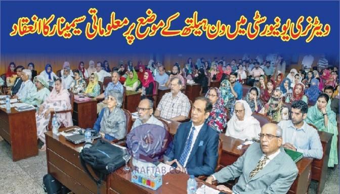 Seminar on 'One Health'