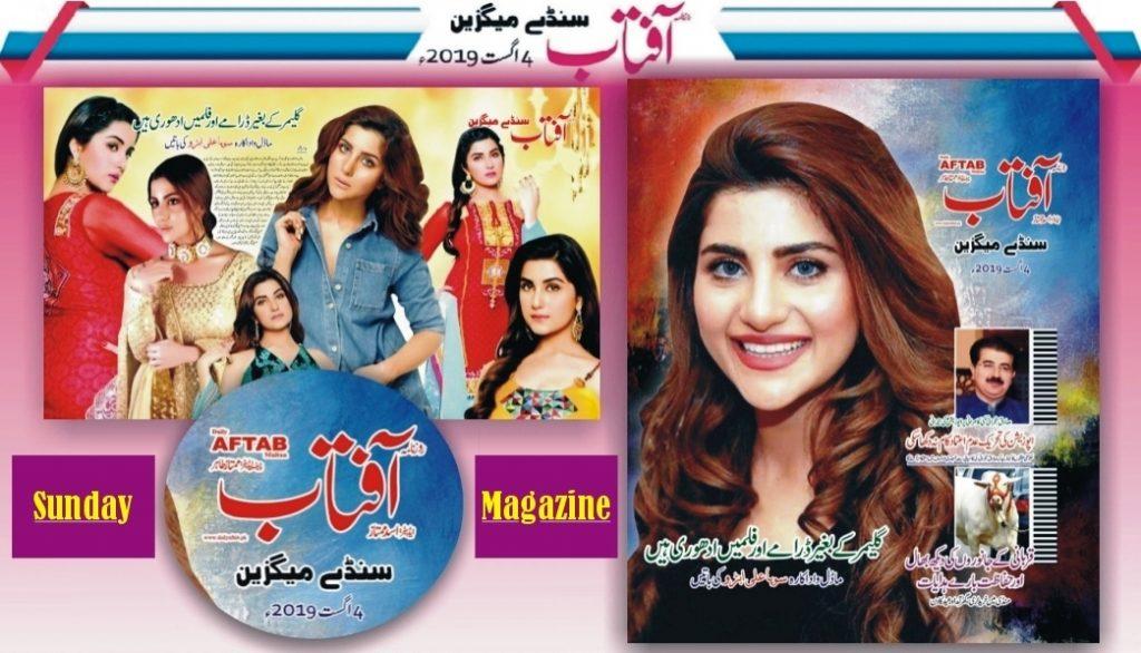 Sunday Magazine Aftab