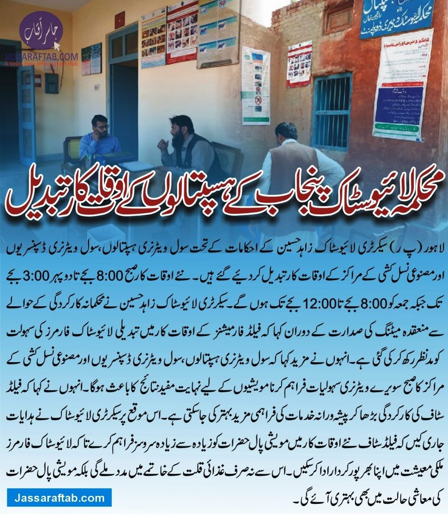 Veterinary Hospital Timing Punjab
