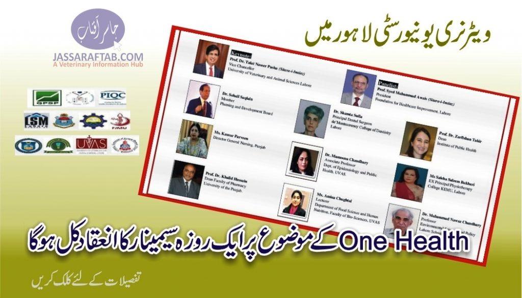 UVAS One Health Seminar