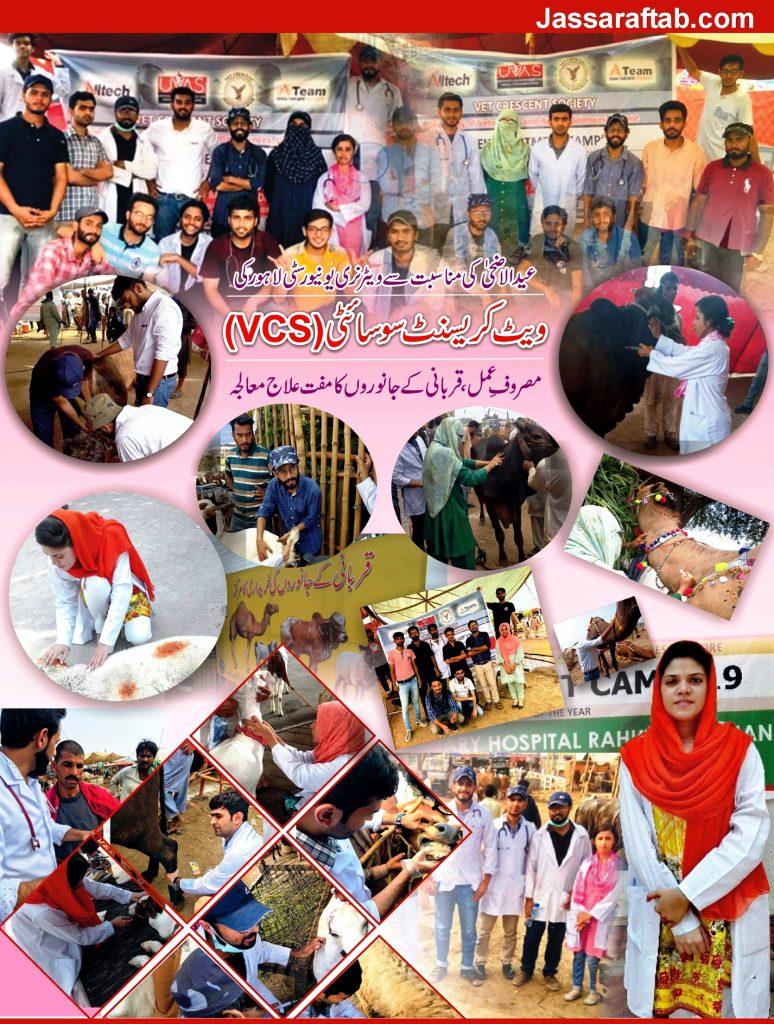 Eid Camp Lahore