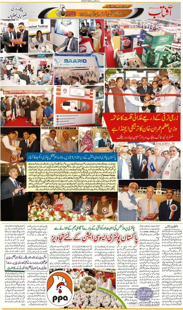 Daily Aftab First Day News