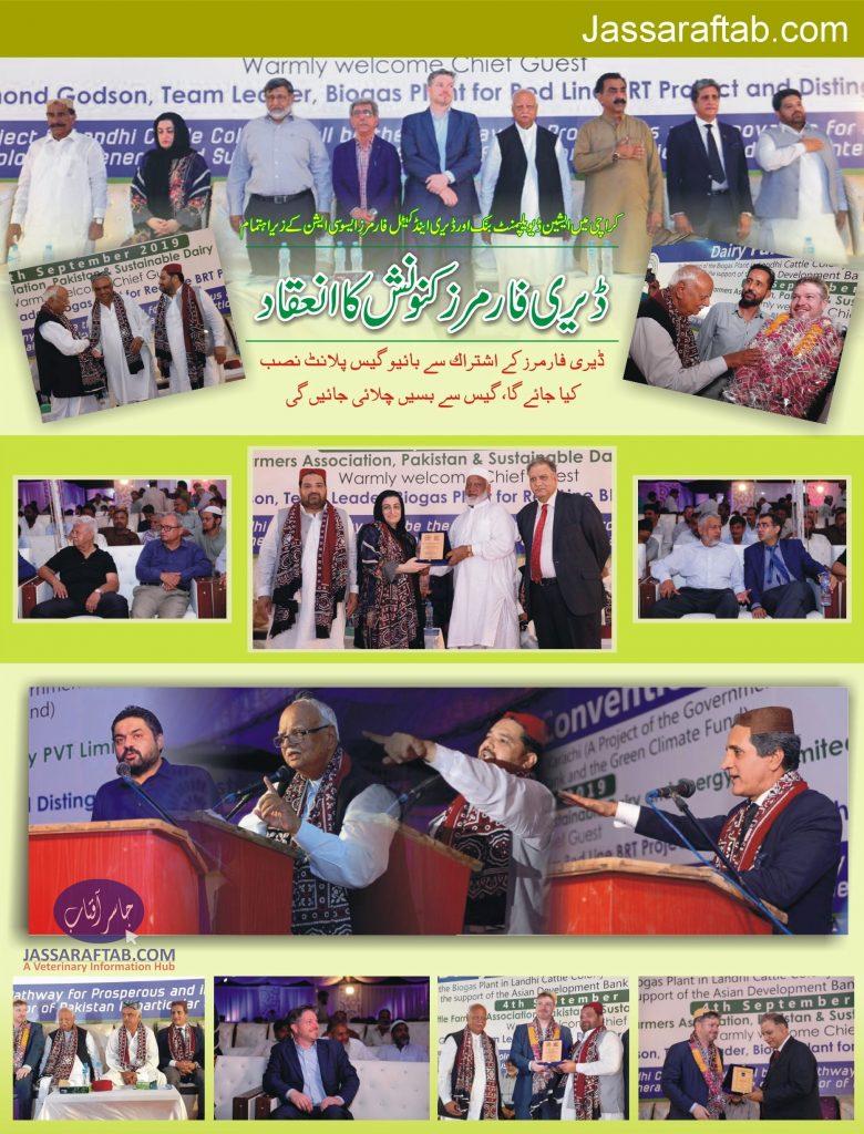 Asian Development Bank Biogas Project Karachi