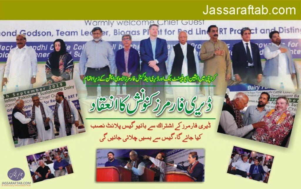 Karachi Biogas Project for Transport