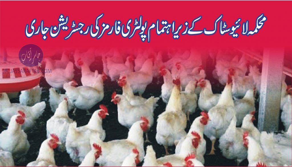 Registration of Poultry Farms