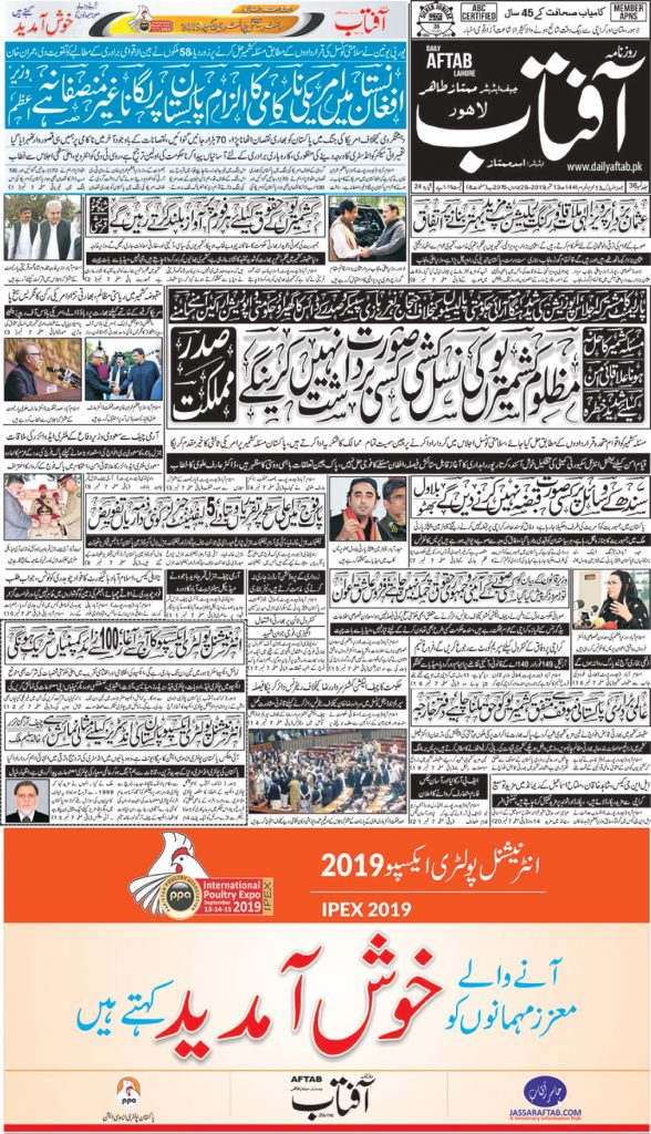 Main Page Daily Aftab IPEX Edition 2019