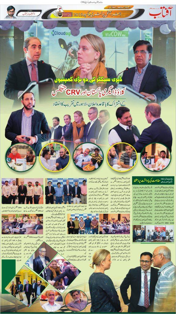 Cloud Agri Pakistan -- Daily Aftab