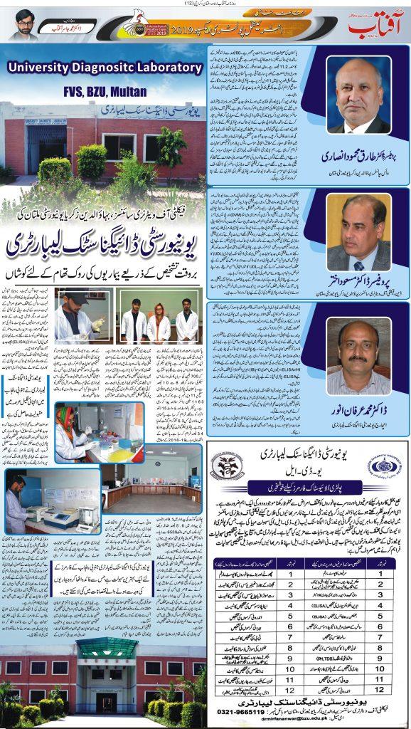Diagnostic Lab UDL, FVS, BZU