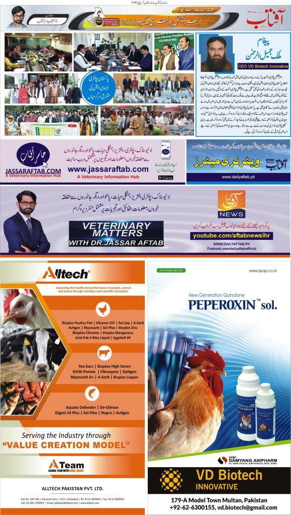 Alltech Pakistan, VD Biotech