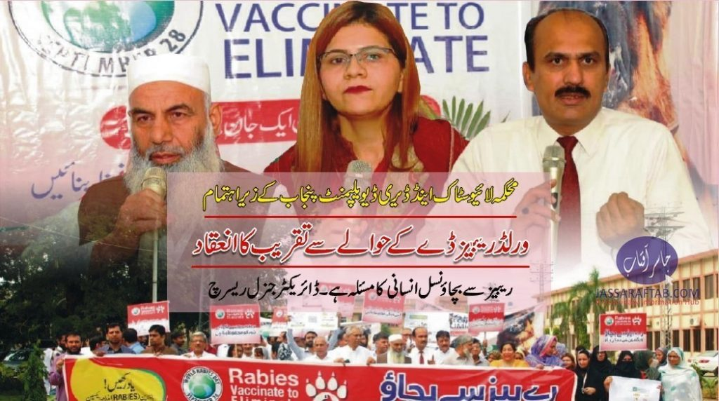 Rabies Vaccine and Awareness