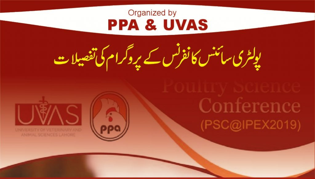 UVAS Poultry Science Conference