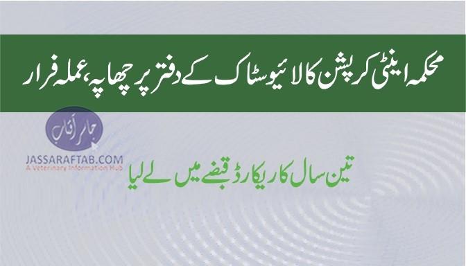 Anti corruption raid on Livestock office
