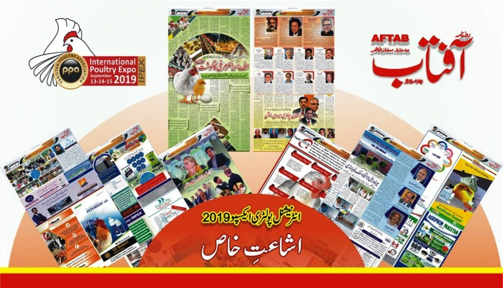 Daily Aftab - International Poultry Expo Special Edition