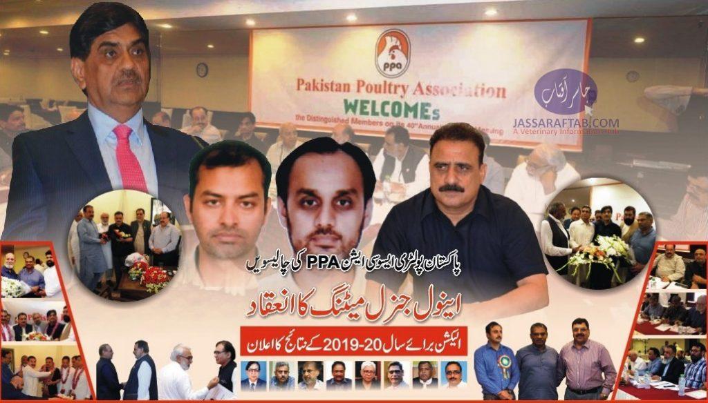Poultry Association Election Result