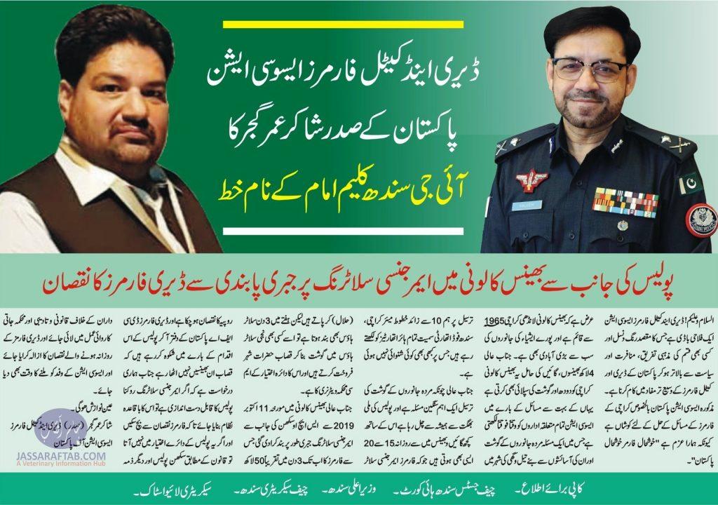 Emergency Slaughtering in Karachi