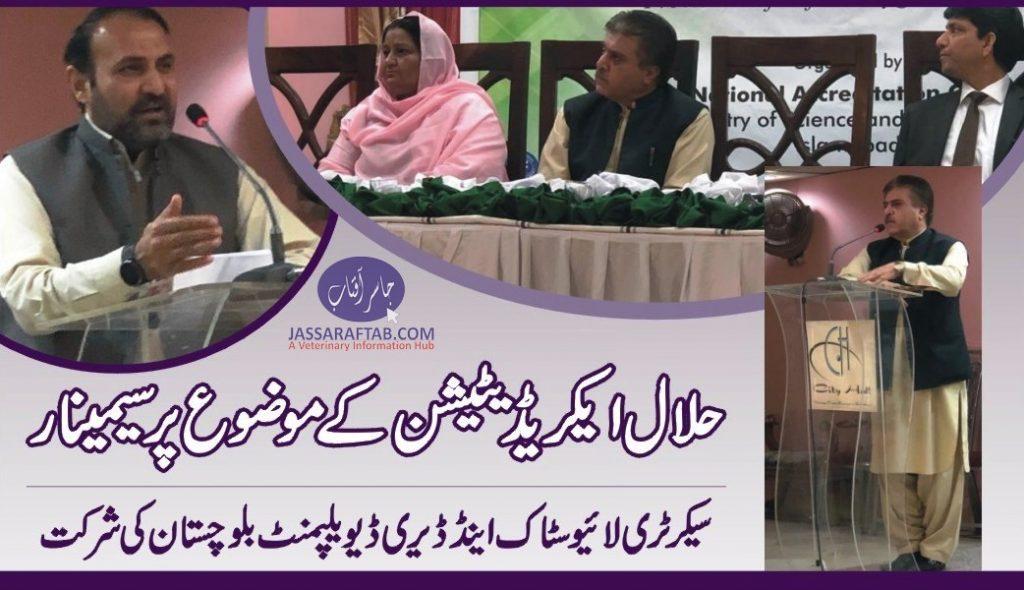 Halal Accreditation Baluchistan Queta