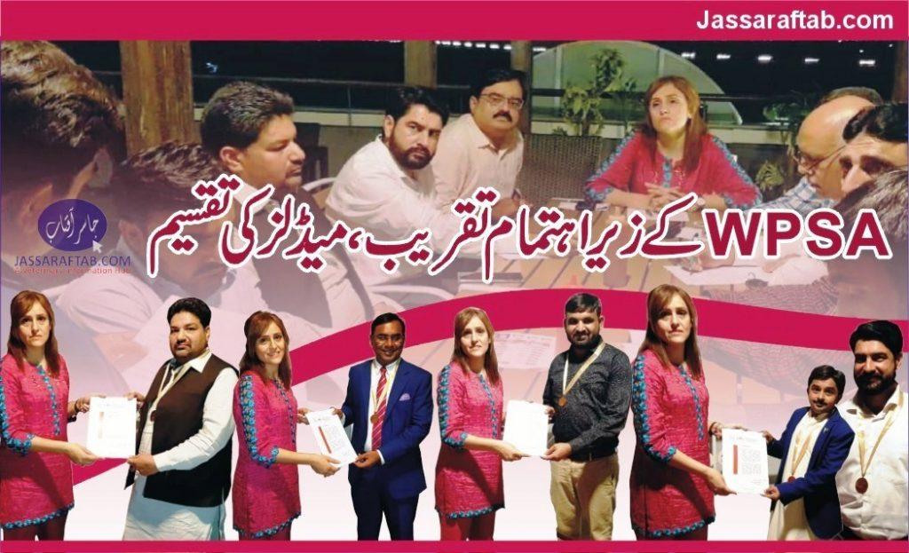 World Poultry Science Association Pakistan