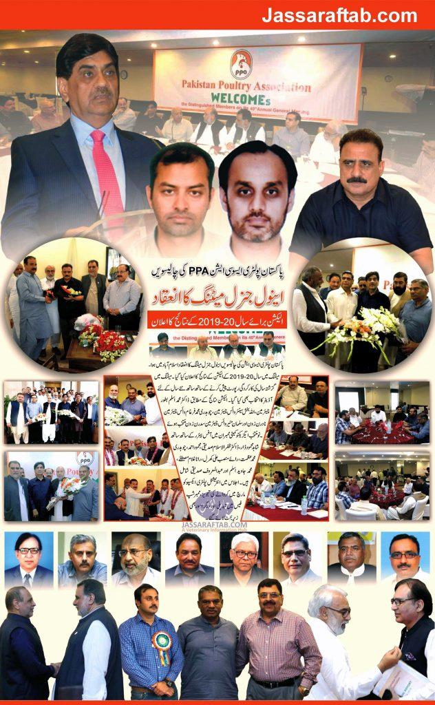 Pakistan Poultry Association