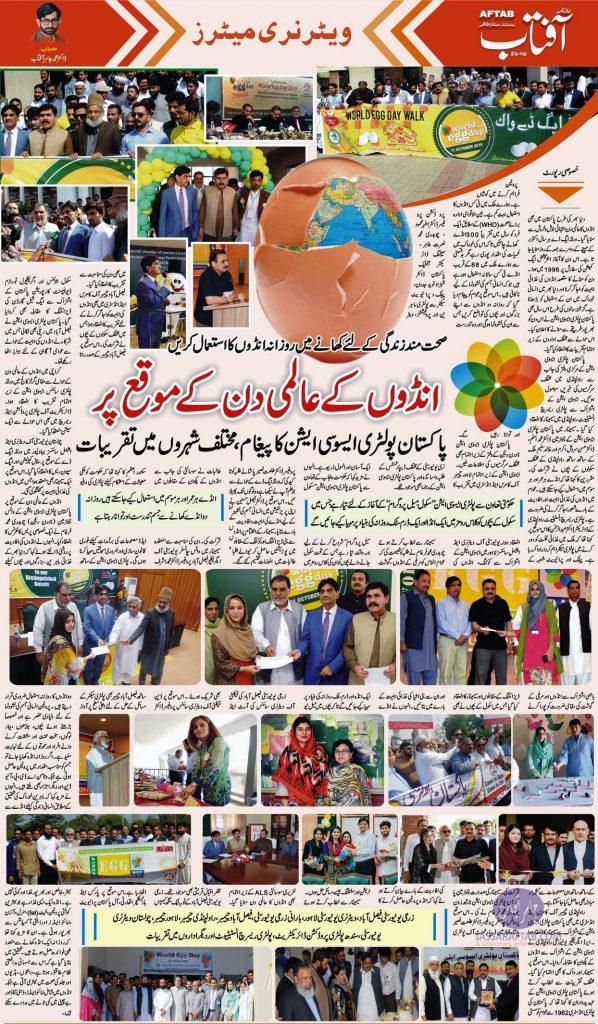 Egg Day Pakistan Celebrations
