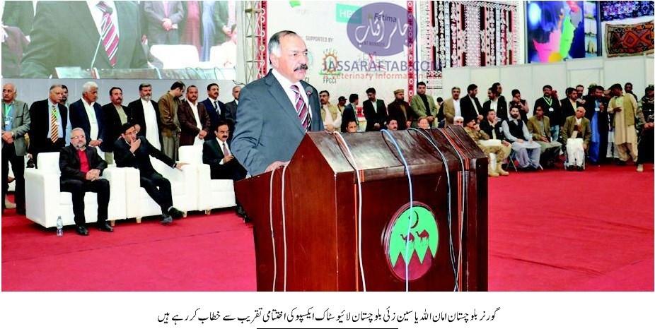 Governor Balochistan Amanullah Khan Yasin zain
