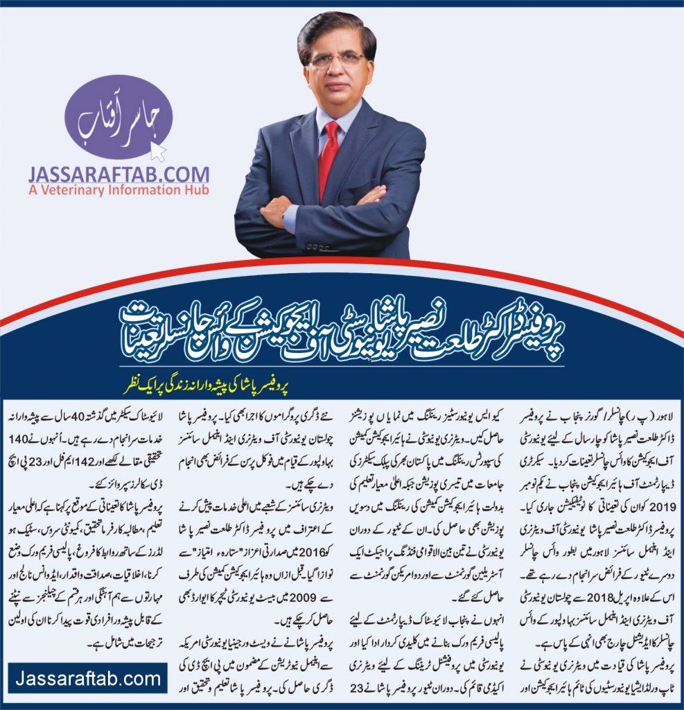 Dr. Talat Nasir Pasha