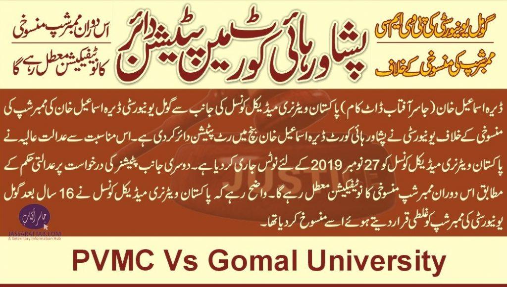 PVMC Gomal University