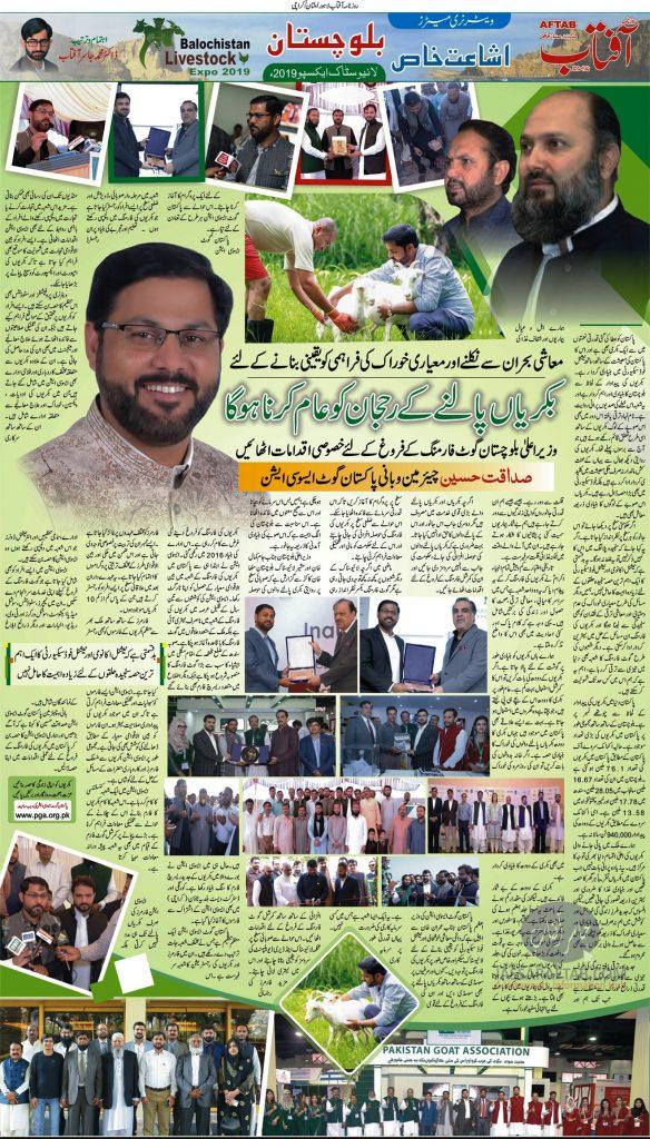 Goat Association Pakistan