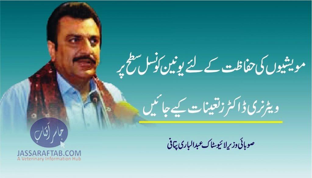 Minister livestock Sindh