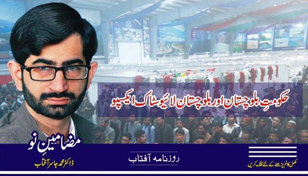 Balochistan Livestock Expo