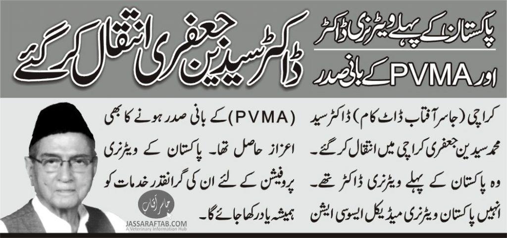 Dr. Syed Syedain Jaffery