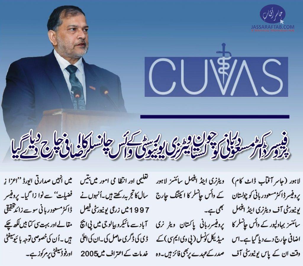 Cholistan veterinary university Vice Chancellor