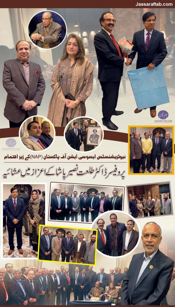Nutritionist Association of Pakistan