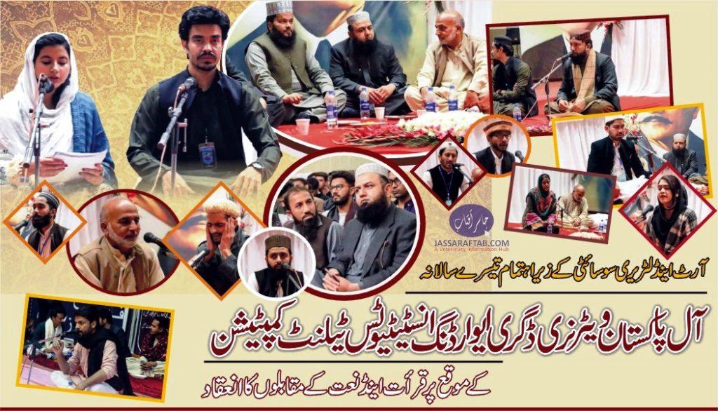 Naat Qiraat Competition