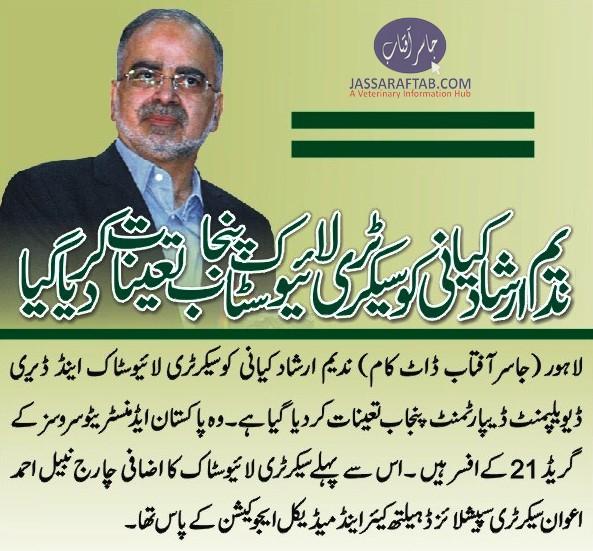 Secretary Livestock Nadeem Irshad Kiani