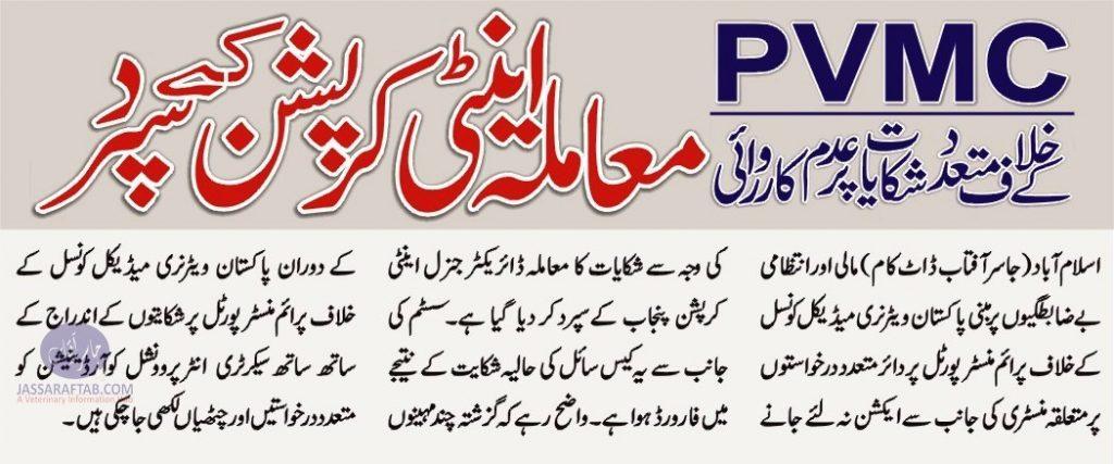 anti corruption PVMC