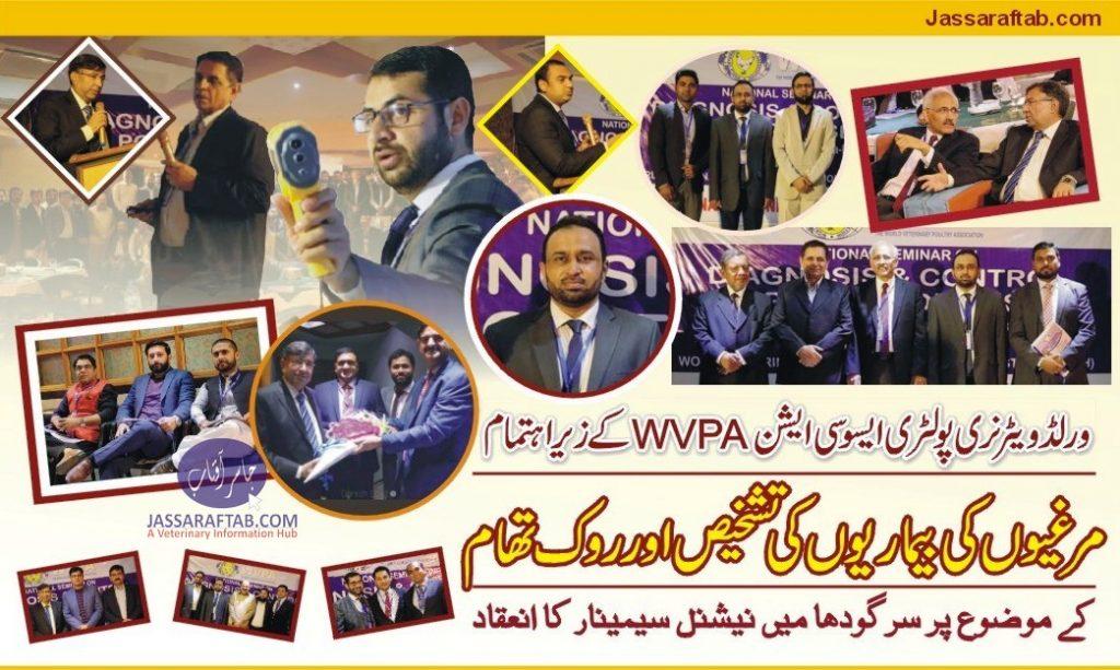 World Veterinary Poultry Association