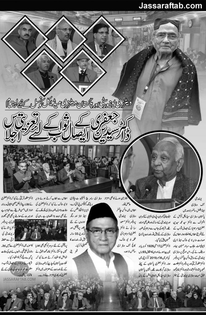 Condolence Reference Sayedain Jaffery