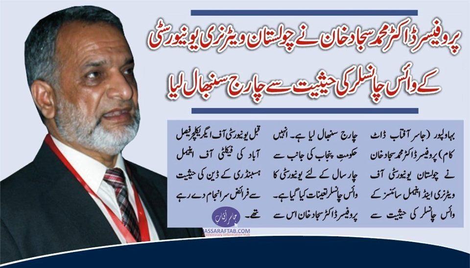 Prof dr Sajjad khan assumed charge of the Vice Chancellor of  CHOLISTAN UNIVERSITY OF VETERINARY & ANIMAL SCIENCES, BAHAWALPUR