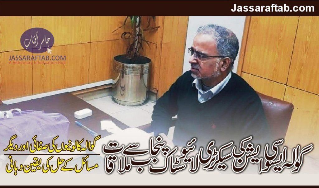 Gawala association meeting with secretary livestock