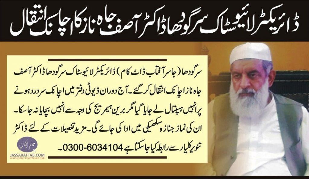 Death of Director Livestock Asif Jah Naz
