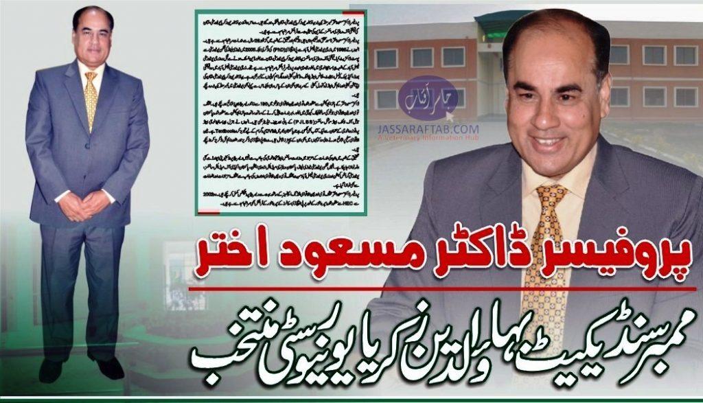 Prof Dr Masood Akhter
