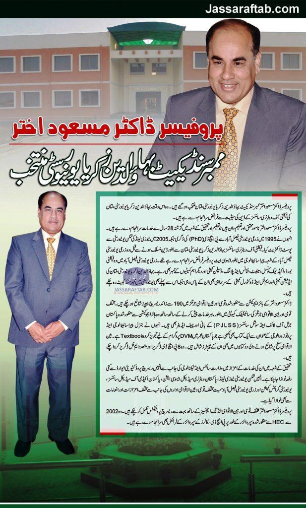 Veterinary Parasitologist Masood Akhtar