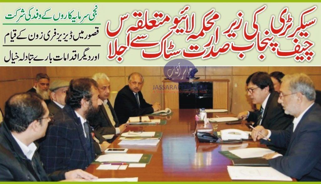 Chief secretary punjab azam suleman