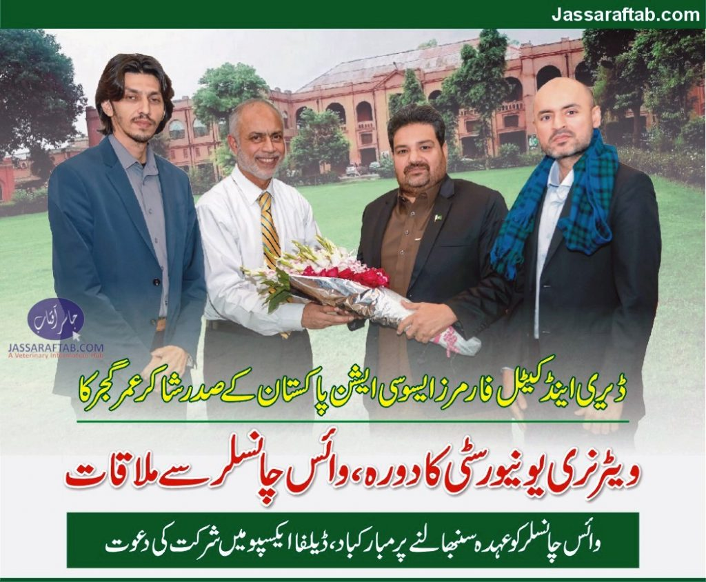 DCFA Pakistan Visited UVAS