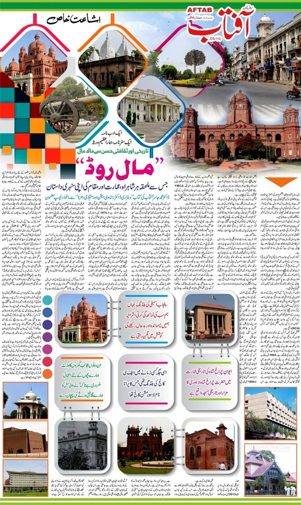 Mall Road Lahore History