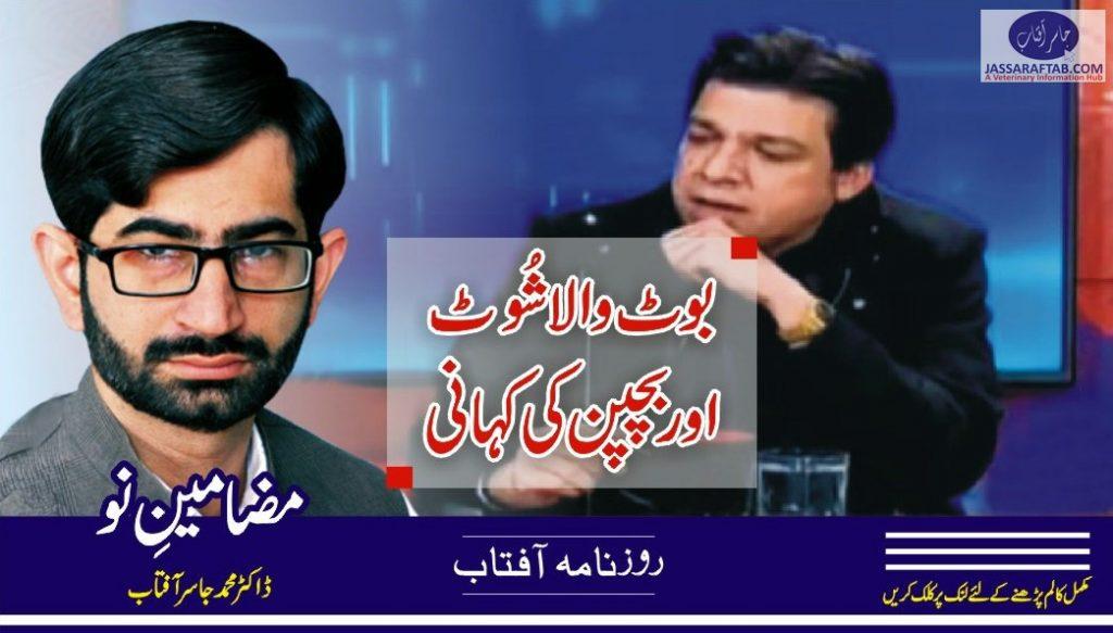 Boot Issue of Faisal Vawda