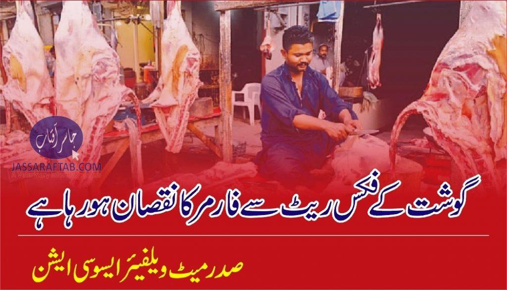 meat welfare association