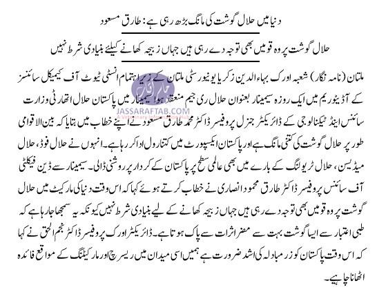 Pakistan's Role In Halal Meat Export